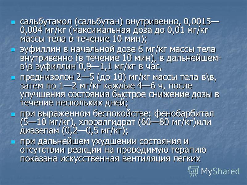сальбутамол (сальбутан) внутривенно, 0,0015 0,004 мг/кг (максимальная доза до 0,01 мг/кг массы тела в течение 10 мин); сальбутамол (сальбутан) внутривенно, 0,0015 0,004 мг/кг (максимальная доза до 0,01 мг/кг массы тела в течение 10 мин); эуфиллин в н
