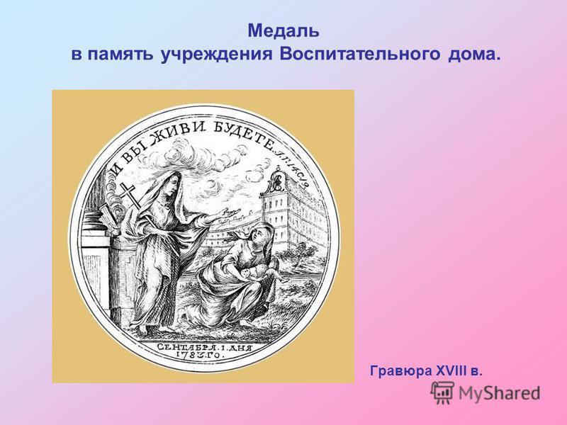 Медаль в память учреждения Воспитательного дома. Гравюра XVIII в.