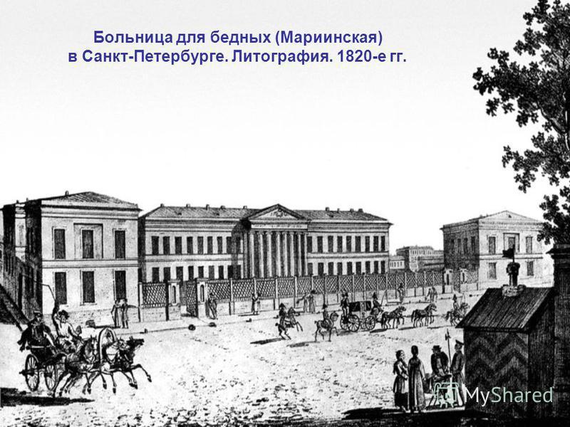 Больница для бедных (Мариинская) в Санкт-Петербурге. Литография. 1820-е гг.
