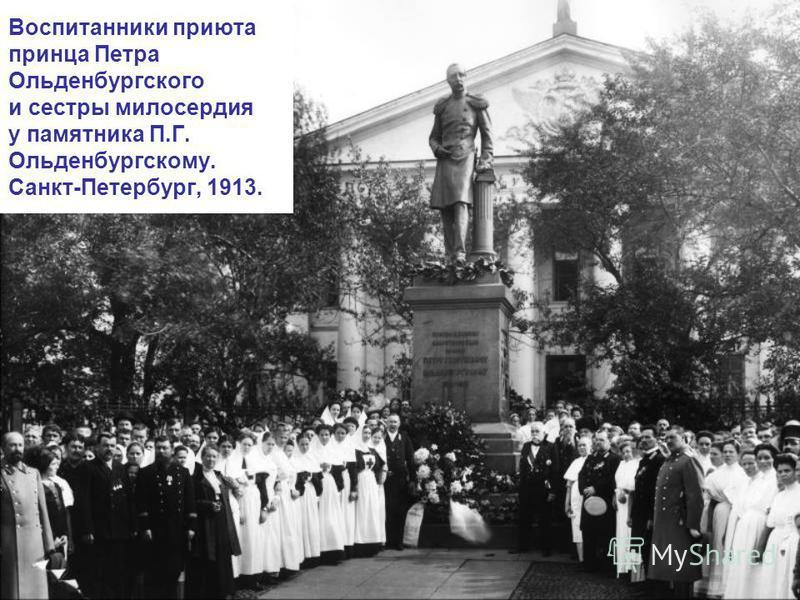 Воспитанники приюта принца Петра Ольденбургского и сестры милосердия у памятника П.Г. Ольденбургскому. Санкт-Петербург, 1913.