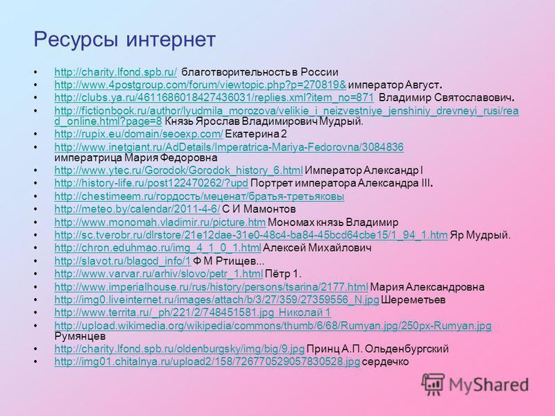 Ресурсы интернет http://charity.lfond.spb.ru/ благотворительность в Россииhttp://charity.lfond.spb.ru/ http://www.4postgroup.com/forum/viewtopic.php?p=270819& император Август.http://www.4postgroup.com/forum/viewtopic.php?p=270819& http://clubs.ya.ru