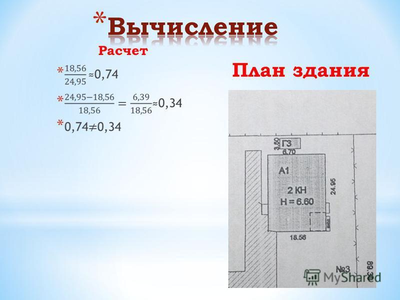 Расчет План здания