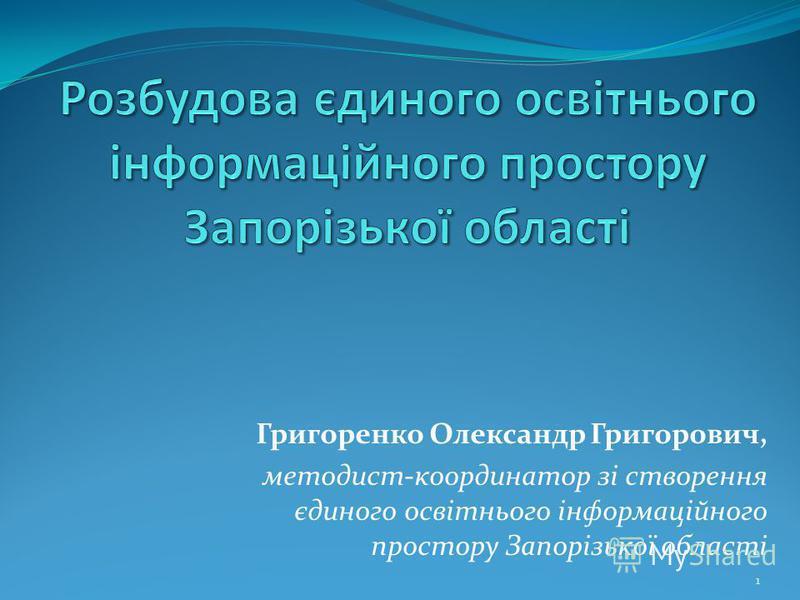 Григоренко Олександр Григорович, методист-координатор зі створення єдиного освітнього інформаційного простору Запорізької області 1
