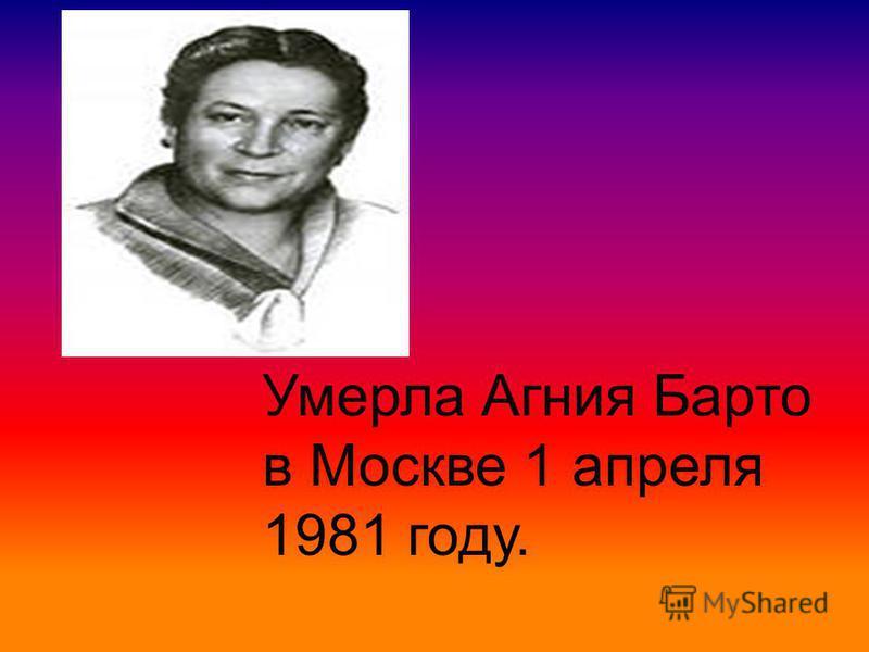 Умерла Агния Барто в Москве 1 апреля 1981 году.