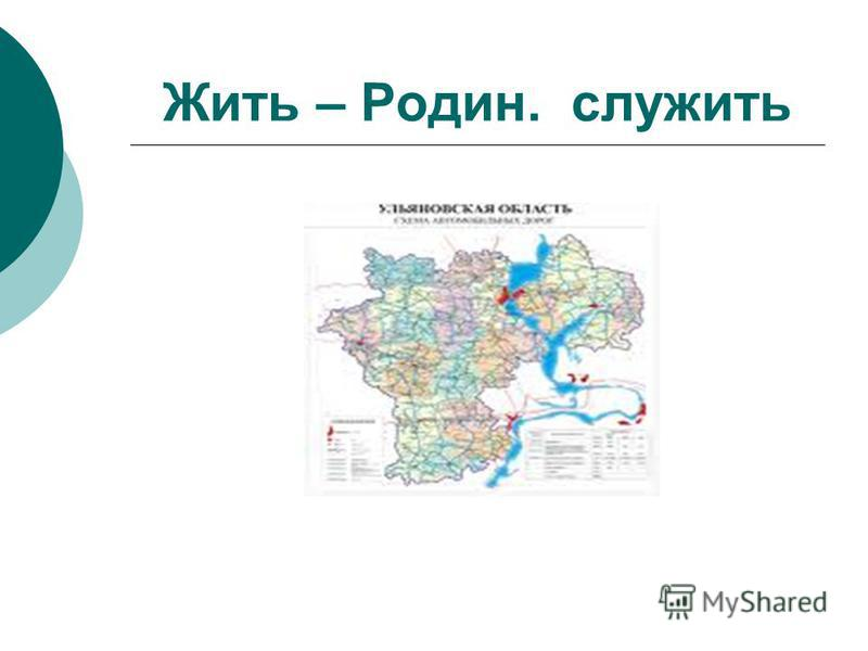 Чем славится Ульяновская область