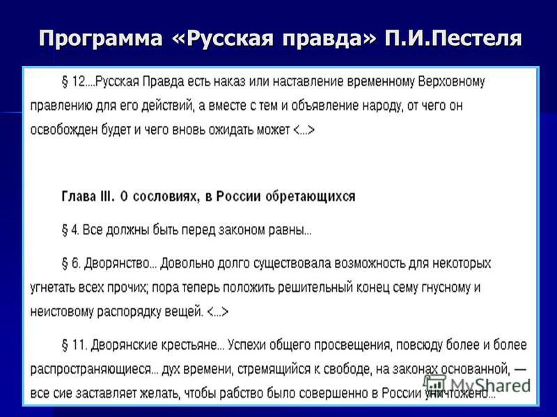 Программа «Русская правда» П.И.Пестеля