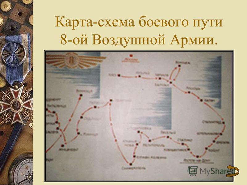 Карта-схема боевого пути 8-ой Воздушной Армии.