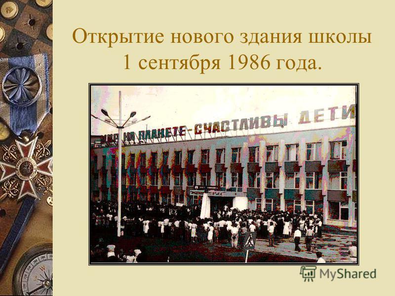 Открытие нового здания школы 1 сентября 1986 года.