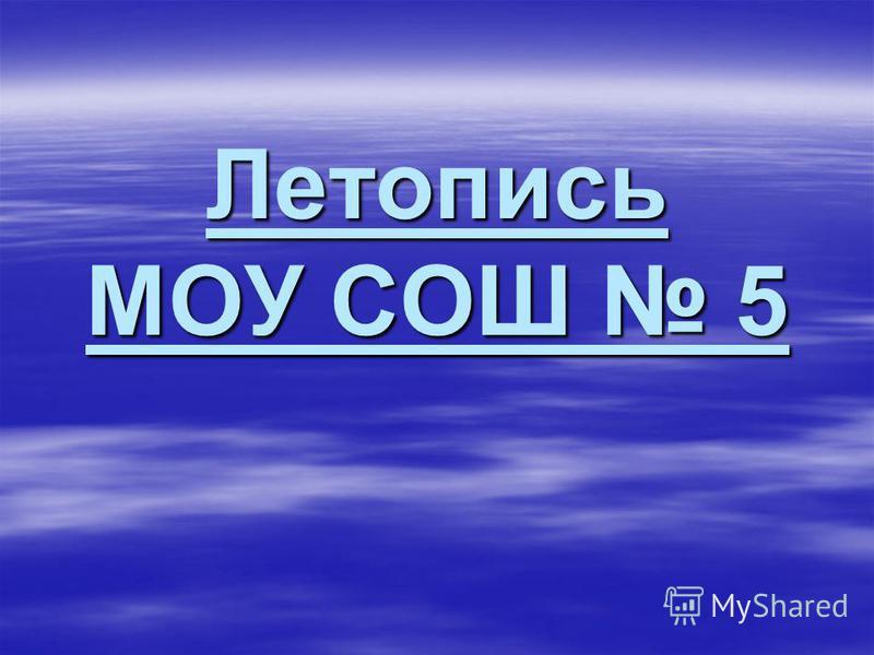 Летопись МОУ СОШ 5