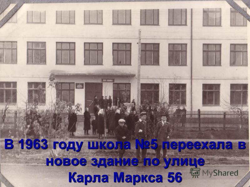 В 1963 году школа 5 переехала в новое здание по улице Карла Маркса 56