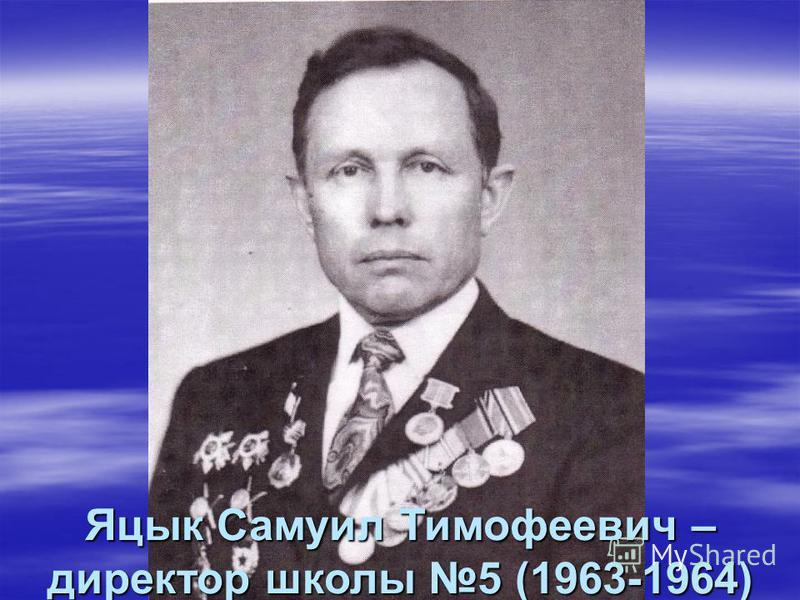 Яцык Самуил Тимофеевич – директор школы 5 (1963-1964)