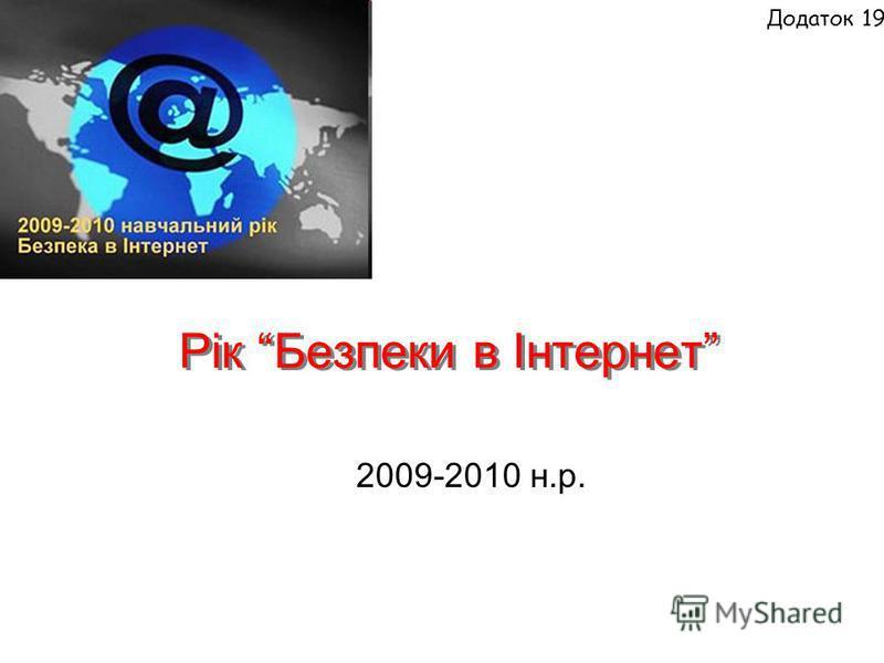 Рік Безпеки в Інтернет 2009-2010 н.р. Додаток 19