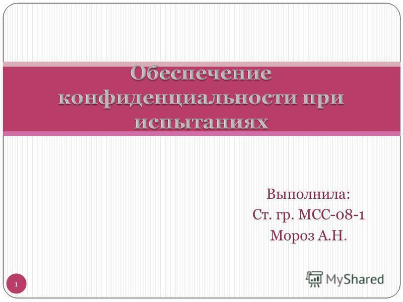 Выполнила: Ст. гр. МСС-08-1 Мороз А.Н. 1