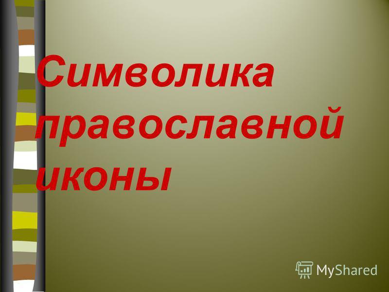 Символика православной иконы