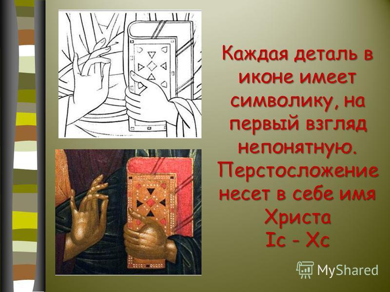 Каждая деталь в иконе имеет символику, на первый взгляд непонятную. Перстосложение несет в себе имя Христа Ic - Хс