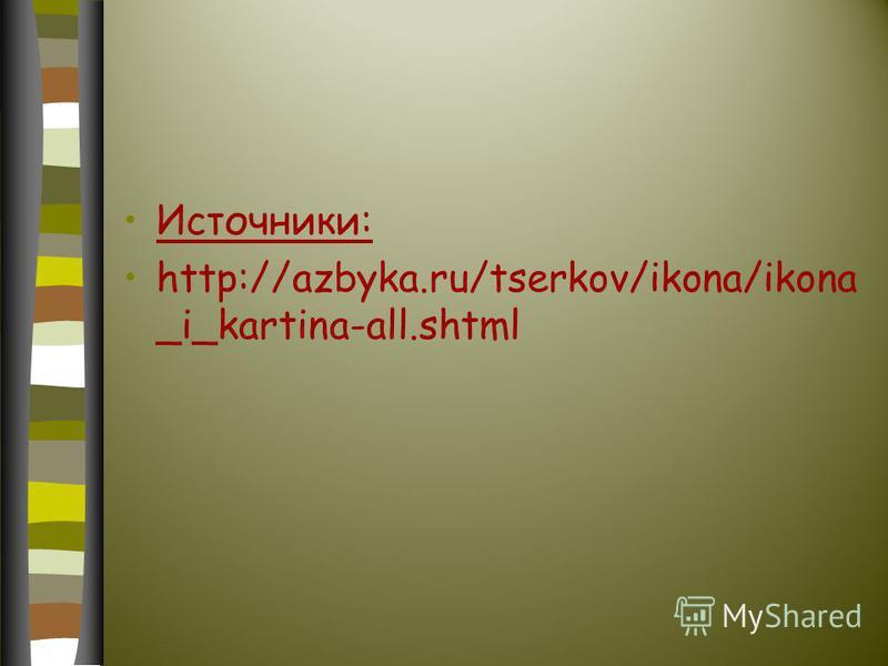 Источники: http://azbyka.ru/tserkov/ikona/ikona _i_kartina-all.shtml