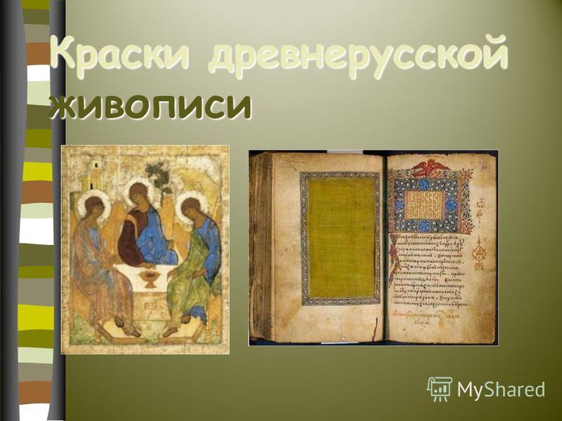 Краски древнерусской живописи