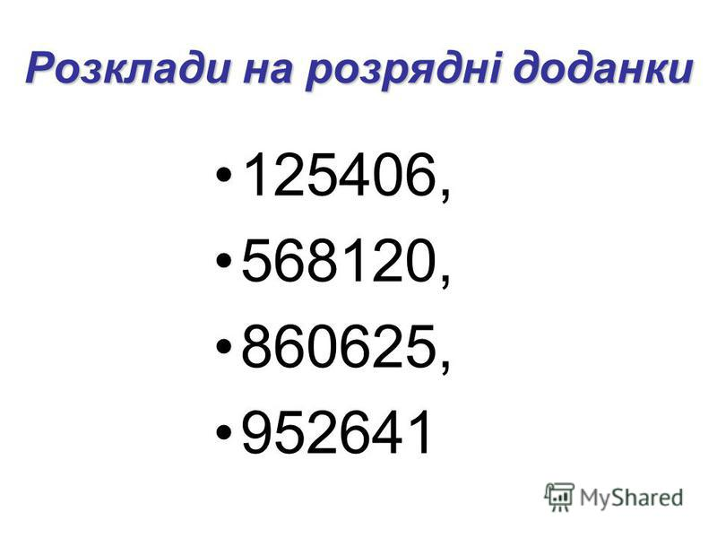 Розклади на розрядні доданки 125406, 568120, 860625, 952641