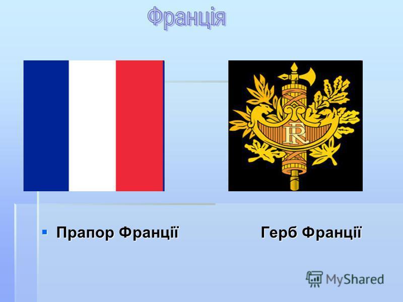 Прапор Франції Герб Франції Прапор Франції Герб Франції