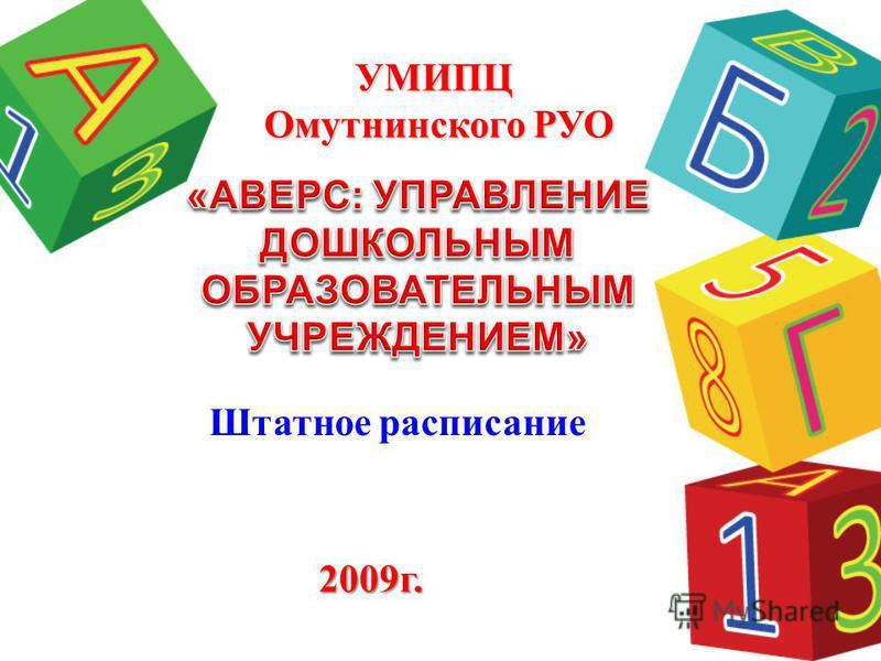 Штатное расписание УМИПЦ Омутнинского РУО 2009 г.