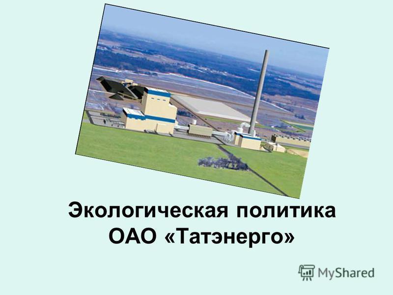 Экологическая политика ОАО «Татэнерго»