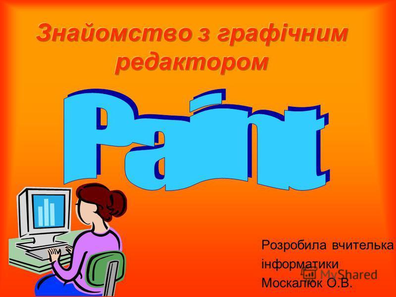 Розробила вчителька інформатики Москалюк О.В.
