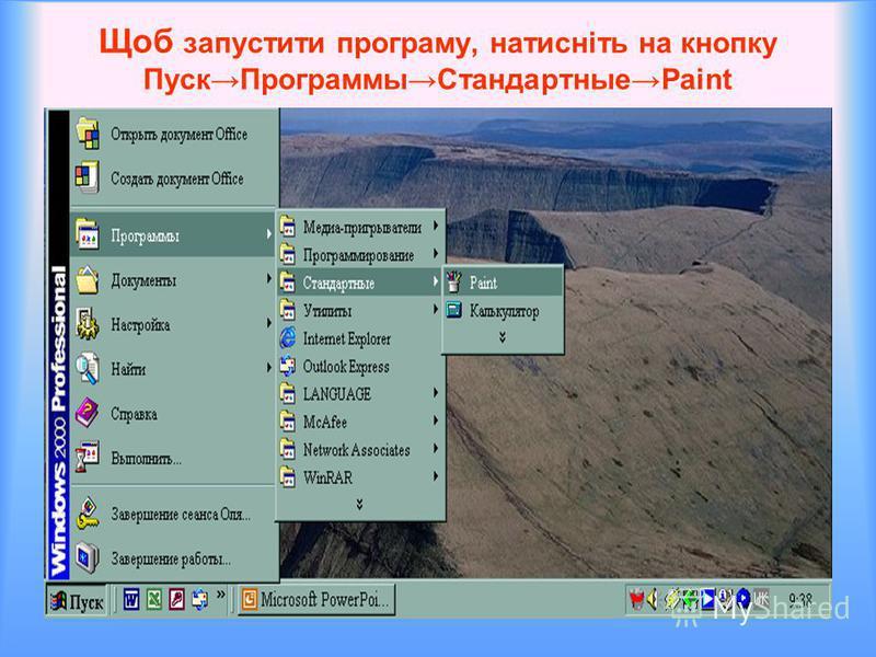 Щоб запустити програму, натисніть на кнопку ПускПрограммыСтандартныеPaint