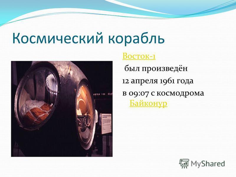 Космический корабль Восток-1 был произведён 12 апреля 1961 года в 09:07 с космодрома Байконур Байконур