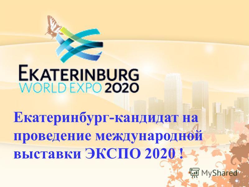 Екатеринбург - кандидат на проведение международной выставки ЭКСПО 2020 !
