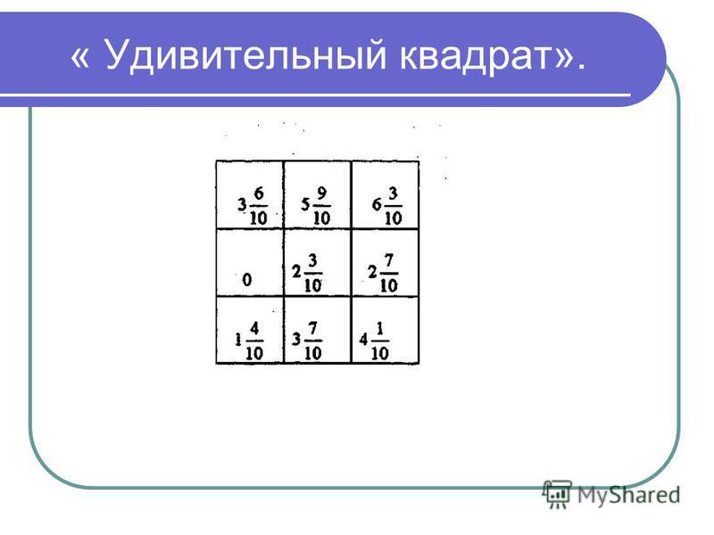 « Удивительный квадрат».