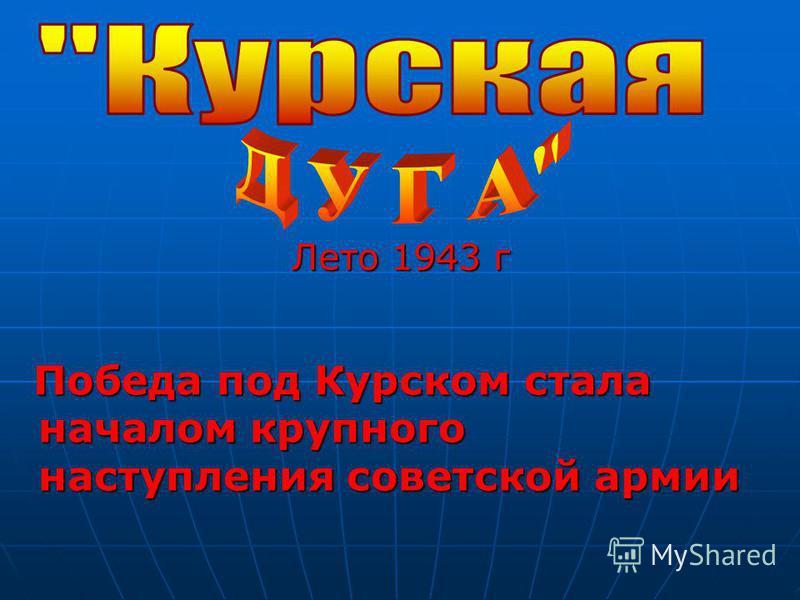 В августе 1942 г. Началась Сталинградская битва
