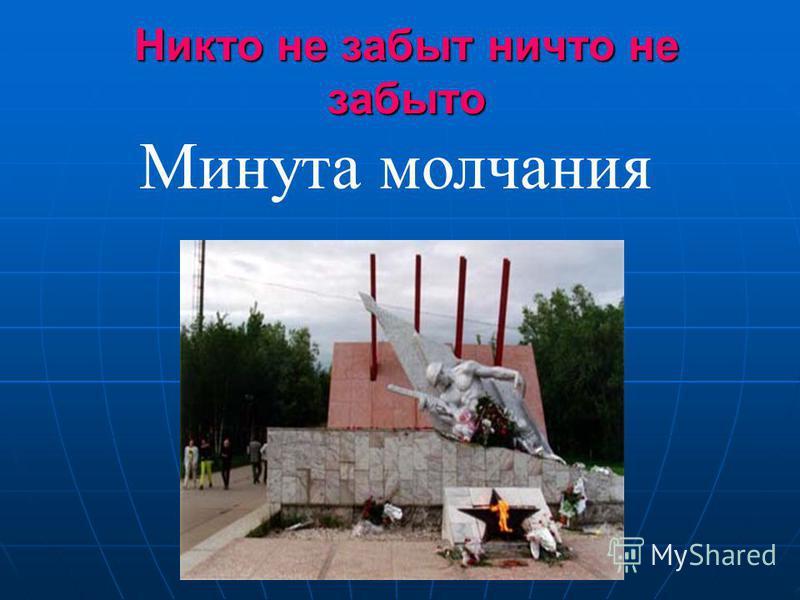 Потери советского народа в В.О.В.