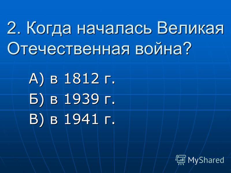 Тест 1. Какая страна начала Вторую мировую войну? А) Советский Союз А) Советский Союз Б) Германия Б) Германия В) Франция В) Франция