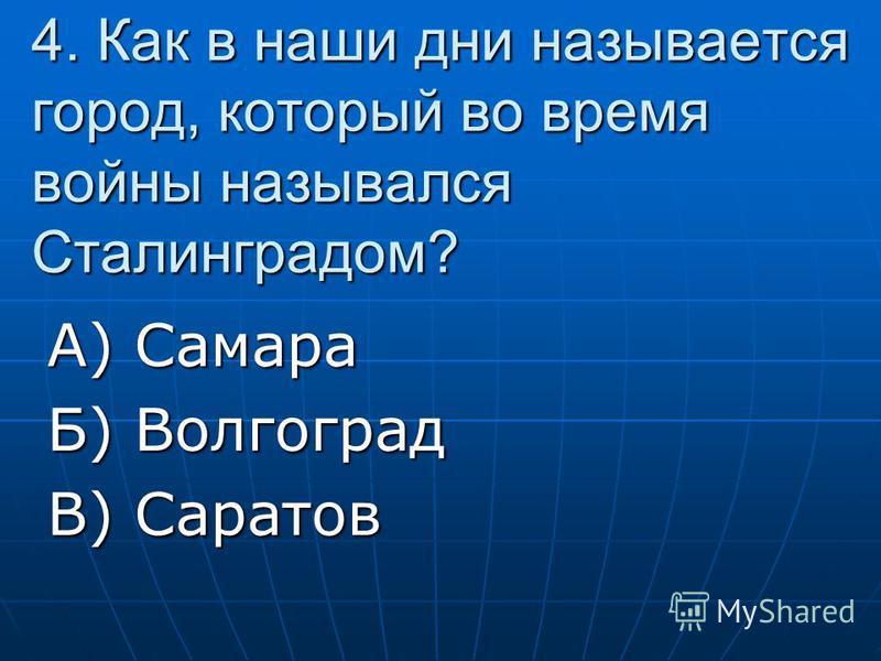 3. Сколько российских городов получили звание – город- герой? А) 7 городов Б) 10 городов В) 12 городов
