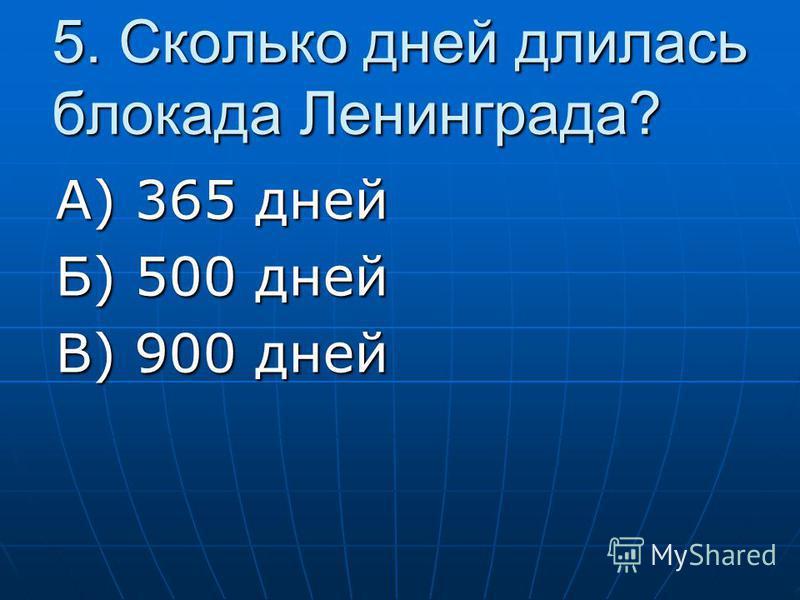 4. Как в наши дни называется город, который во время войны назывался Сталинградом? А) Самара Б) Волгоград В) Саратов