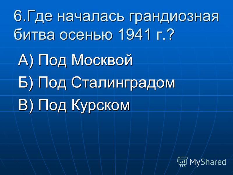 5. Сколько дней длилась блокада Ленинграда? А) 365 дней Б) 500 дней В) 900 дней