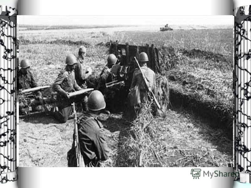 12 июля – встречная танковая битва под Прохоровкой - наибольшая танковая битва Второй мировой войны.