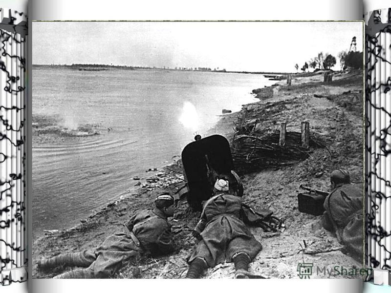 21 - 22 сентября – выход советских войск к Днепру.