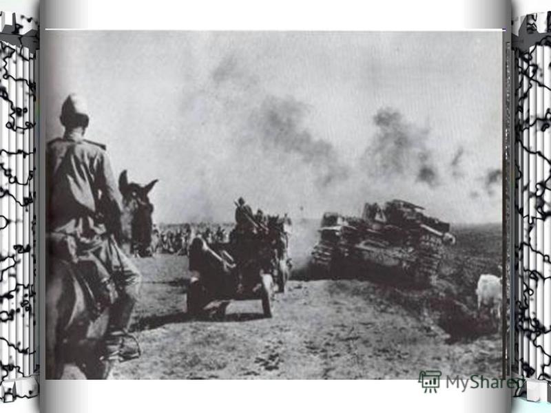 10-14 октября – ликвидация советскими войсками плацдарма врага на левом берегу Днепра; освобождение Запорожья.