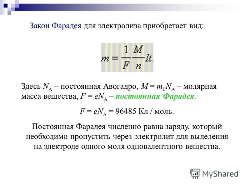 Закон Фарадея для электролиза приобретает вид: Здесь N A – постоянная Авогадро, M = m 0 N A – молярная масса вещества, F = eN A – постоянная Фарадея. F = eN A = 96485 Кл / моль. Постоянная Фарадея численно равна заряду, который необходимо пропустить