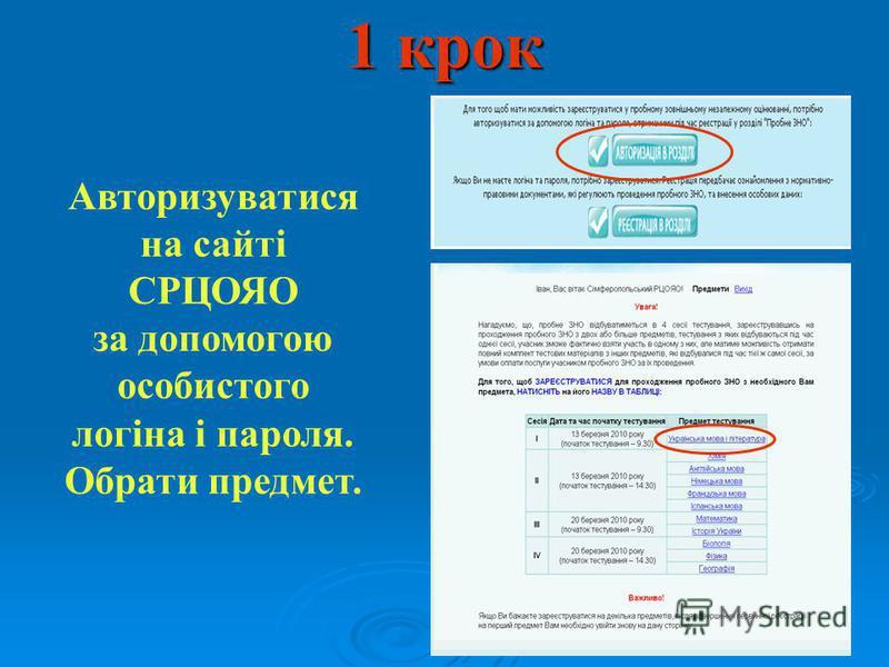 1 крок Авторизуватися на сайті СРЦОЯО за допомогою особистого логіна і пароля. Обрати предмет.