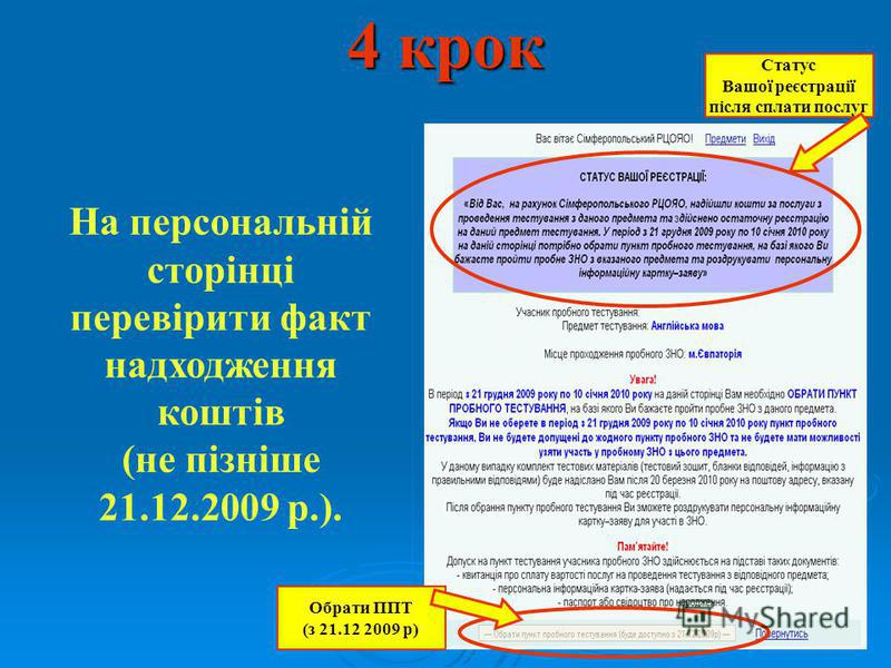 4 крок На персональній сторінці перевірити факт надходження коштів (не пізніше 21.12.2009 р.). Статус Вашої реєстрації після сплати послуг Обрати ППТ (з 21.12 2009 р)