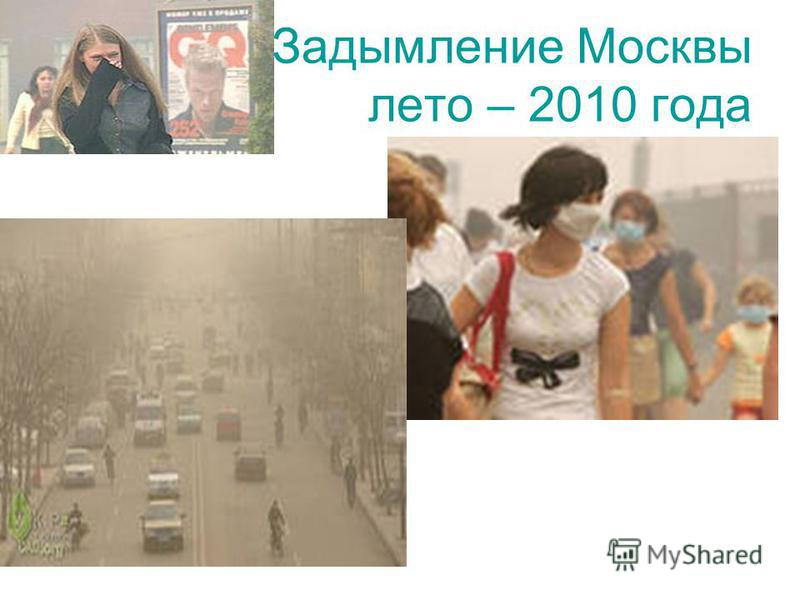 Задымление Москвы лето – 2010 года