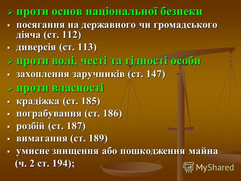 проти основ національної безпеки проти основ національної безпеки посягання на державного чи громадського діяча (ст. 112) посягання на державного чи громадського діяча (ст. 112) диверсія (ст. 113) диверсія (ст. 113) проти волі, честі та гідності особ