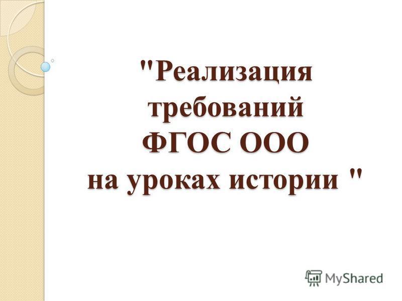 Реализация требований ФГОС ООО на уроках истории