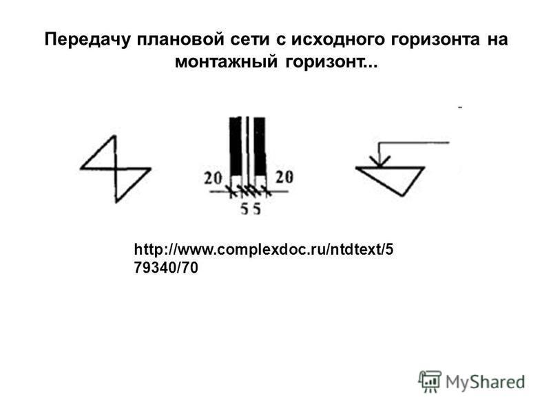 http://www.complexdoc.ru/ntdtext/5 79340/70 Передачу плановой сети с исходного горизонта на монтажный горизонт...