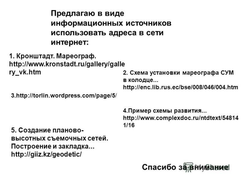 Спасибо за внимание Предлагаю в виде информационных источников использовать адреса в сети интернет: 1. Кронштадт. Мхореограф. http://www.kronstadt.ru/gallery/galle ry_vk.htm 2. Схема установки мхореографа СУМ в колодце... http://enc.lib.rus.ec/bse/00
