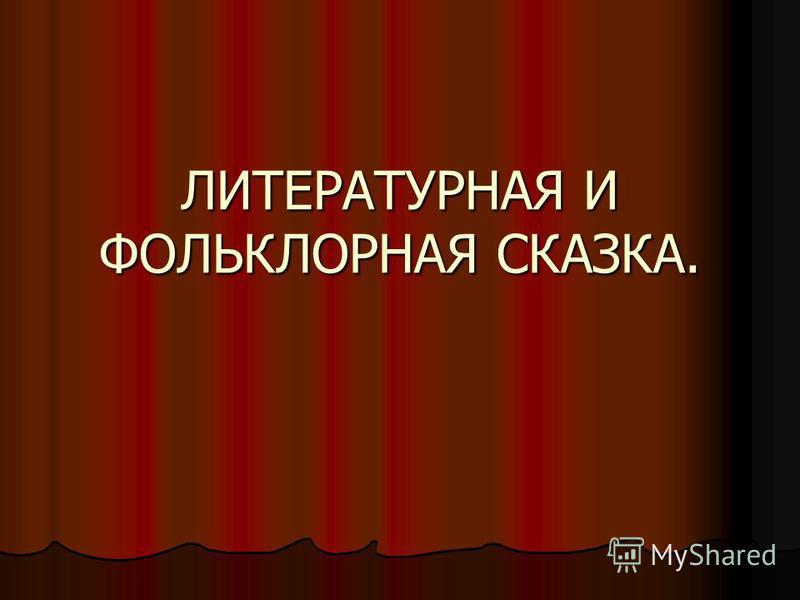 ЛИТЕРАТУРНАЯ И ФОЛЬКЛОРНАЯ СКАЗКА.