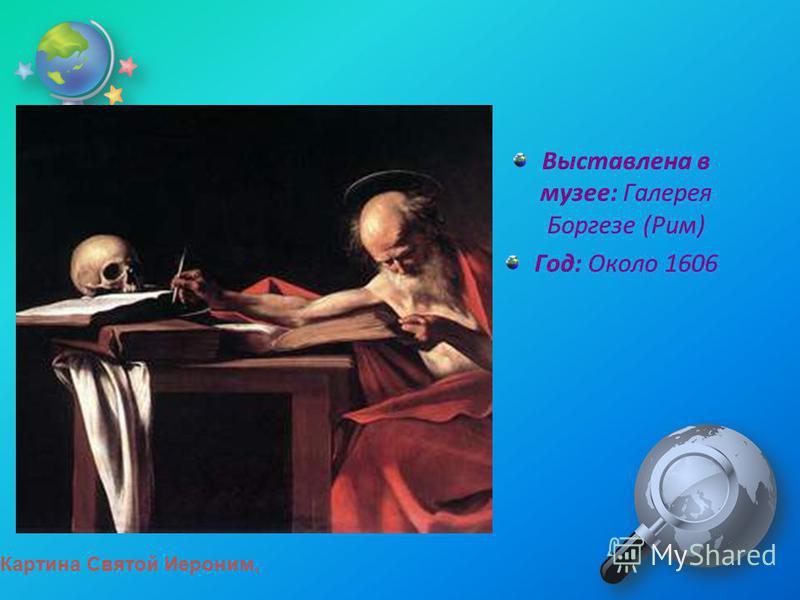 Выставлена в музее: Галерея Боргезе (Рим) Год: Около 1606 Картина Святой Иероним,