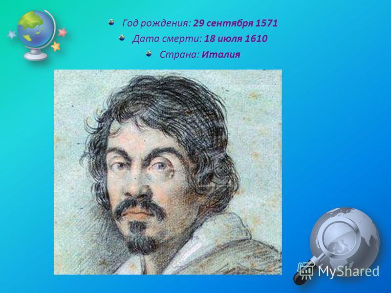 Год рождения: 29 сентября 1571 Дата смерти: 18 июля 1610 Страна: Италия